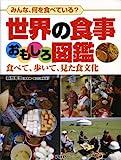 世界の食事おもしろ図鑑