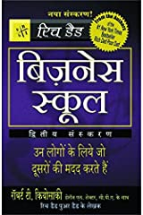 Business School (Hindi) Kindle Edition