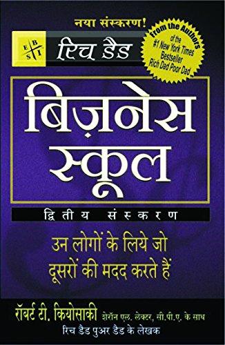 Business School Book By Robert Kiyosaki