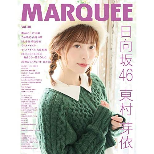 MARQUEE Vol.140 表紙画像
