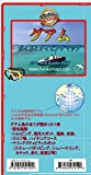 Guam Adventure Guide & Dive Map Japanese Edition Franko Maps Waterproof Map