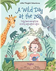 A Wild Day at the Zoo / Tegg'anernarqellria Erneq Ungungssirvigmi - Yup'ik (Yugtun) Edition: Children's Picture Book (Little Polyglot Adventures)