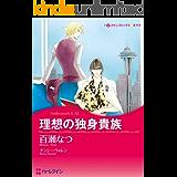 理想の独身貴族 (ハーレクインコミックス)