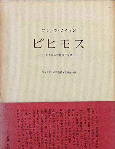 ビヒモス―ナチズムの構造と実際 (1963年)