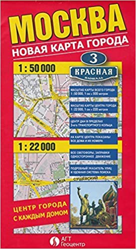 Greater Moscow (Russia) 1:50, 000 Street Map: AGT Moscow ...