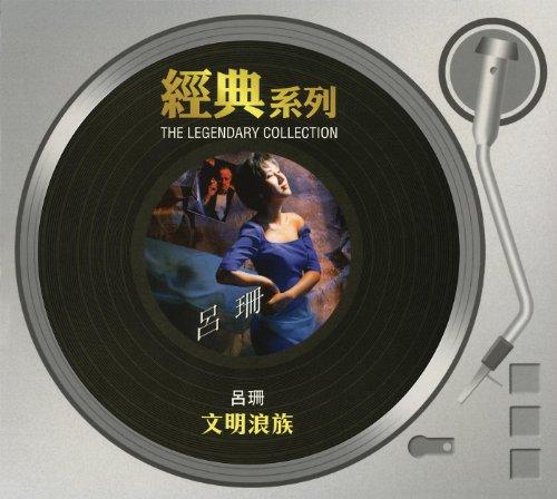 Shi Guang Dao Liu - Shi Shi Lui