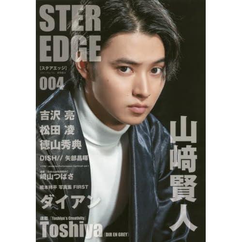 STER EDGE 004 表紙画像