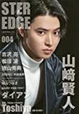 STER EDGE 004 (ロマンアルバム)