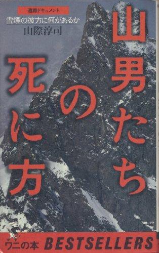山男たちの死に方―遭難ドキュメント (ベストセラーシリーズ〈ワニの本〉)