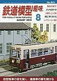 鉄道模型趣味 2019年 08 月号 [雑誌]