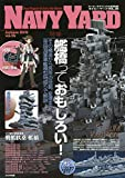ネイビーヤード(39) 2018年 11 月号 [雑誌]: Armour Modelling 別冊