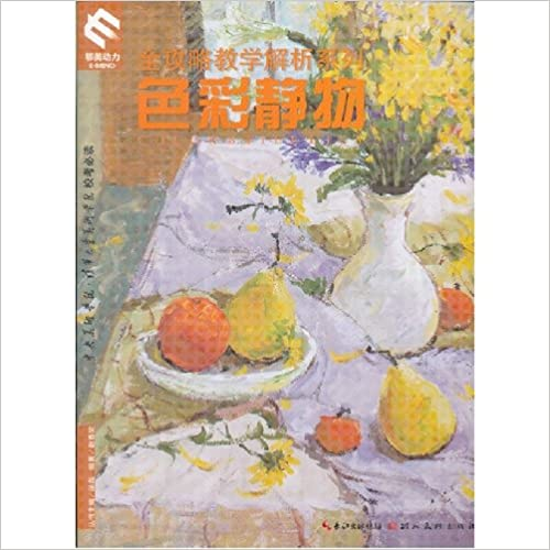 Book The whole strategy guide teaching analyzes-color still life (Chinese edidion) Pinyin: quan gong lve jiao xue jie xi ¡ª ¡ª se cai jing wu