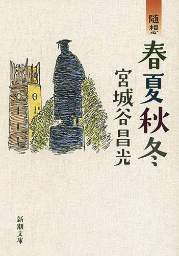 随想 春夏秋冬 (新潮文庫)