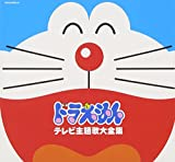 DORAEMON TV SHUDAIKA DAIZENSHU(2CD)