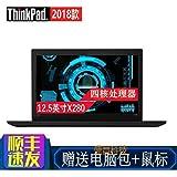 联想ThinkPad X280(00CD)12.5英寸轻薄商务便携手提笔记本电脑(i5-8250U 8G 256G PCIe-NVMe SSD 蓝牙 指纹识别 Win10 触控高清屏 1年保修) +Aisying包