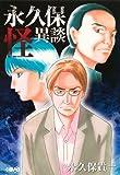 永久保怪異談 (HMB N 3-3)