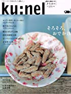 ku:nel (クウネル)