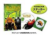 Animation - Minuscule Chiisana Mushi No Himitsu No Sekai Vol.5 [Japan DVD] PCBP-53295