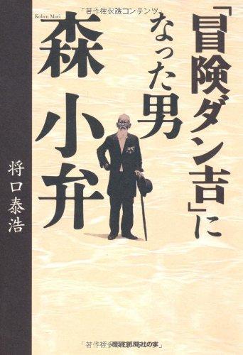 「冒険ダン吉」になった男 森小弁 (産経新聞社の本)
