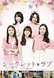 [DVD]シークレット・ラブ DVD BOX(6枚組)