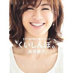 高垣麗子 表紙画像
