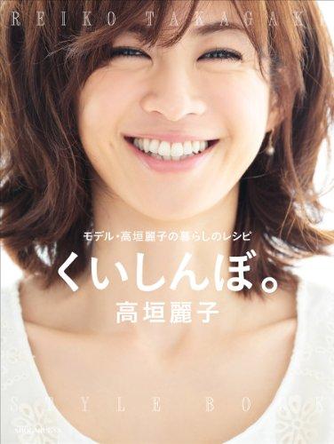 高垣麗子 最新号 表紙画像