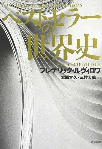ベストセラーの世界史 (ヒストリカル・スタディーズ)