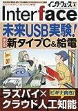 Interface(インターフェース) 2017年 04 月号