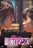 [DVD]最強ロマンス