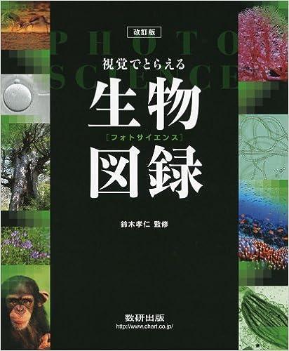 生物のおすすめ参考書・問題集『視覚でとらえる フォトサイエンス生物図録』