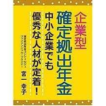 kigyougatakakuteikyosyutunennkinn: tyuusyoukigyoudemoyuusyuunazinnzaigateityaku (Japanese Edition)
