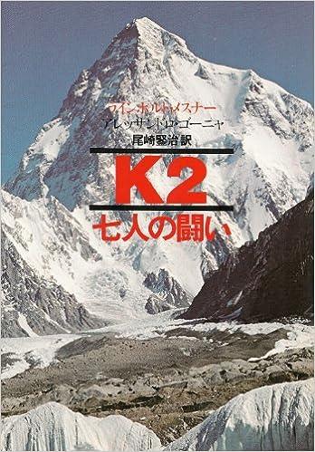 K2―七人の闘い | ラインホルト・メスナー, アレッサンドロ・ゴーニャ ...