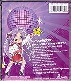 Lucky Star Character Song vol. 2 - Kagami Hiragi