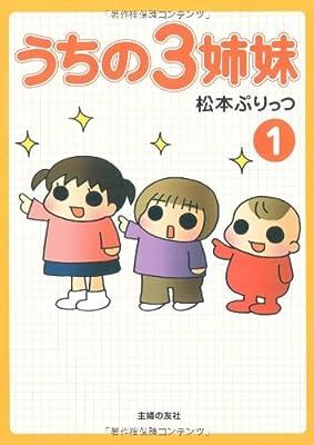 うちの3姉妹 1 | 松本 ぷりっつ |本 | 通販 | Amazon