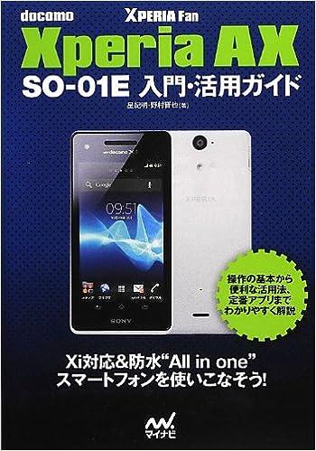 08735a1524 docomo Xperia AX SO-01E 入門・活用ガイド (Android Fan) | 星 紀明, 野村 晋也 |本 | 通販 |  Amazon