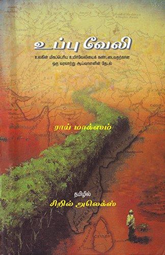 உப்பு வேலி - Uppu Veli: The Great hedge of India - தமிழாக்கம் - சிறில் அலெக்ஸ் (Tamil Edition)