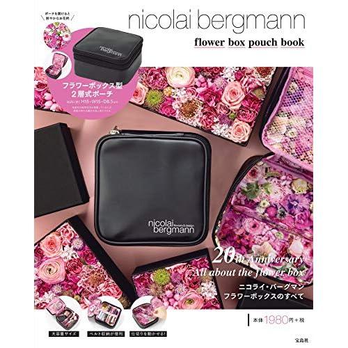 nicolai bergmann flower box pouch book 画像