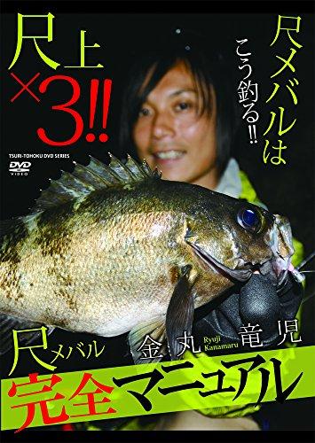 金丸竜児 尺メバル完全マニュアル DVD・ブルーレイ -の商品画像