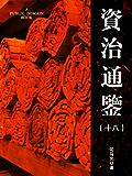 资治通鉴(18)