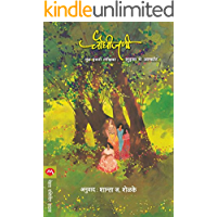 CHAUGHIJANI (Marathi Edition)