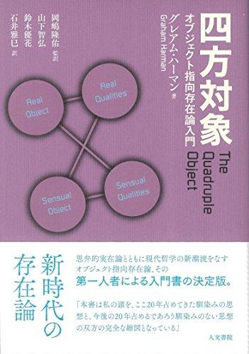 四方対象: オブジェクト指向存在論入門