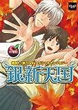 銀新天国~林檎飴~ (CLAPコミックス anthology 37)