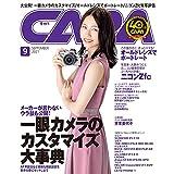 CAPA 2021年 9月号