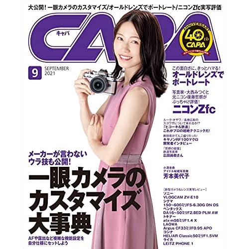 CAPA 2021年 9月号 表紙画像
