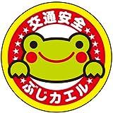 交通安全 反射 ぶじカエルくん リフレクター ステッカー (丸型)