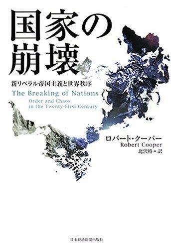 国家の崩壊―新リベラル帝国主義と世界秩序