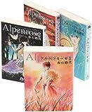 Alpenrose whole volume set (Shogakukan Novel) (2011) ISBN: 4091919014 [Japanese Import]