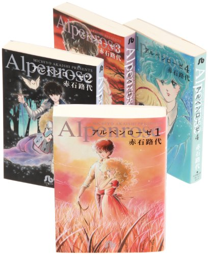 Alpenrose whole volume set (Shogakukan Novel) (2011) ISBN: 4091919014 [Japanese Import]
