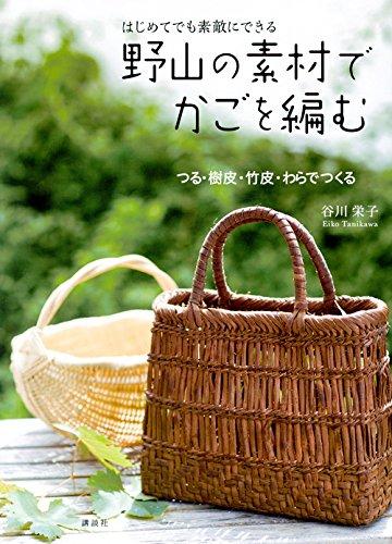 『野山の素材でかごを編む』(講談社)