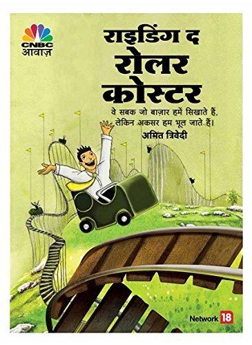 Riding The Roller Coaster -Hindi